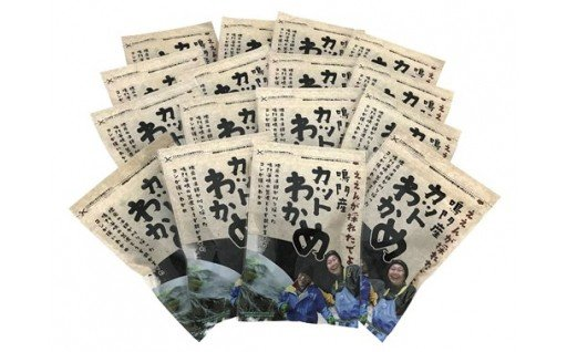 9月の人気№4 カットわかめ詰合せ(20g×16pc)