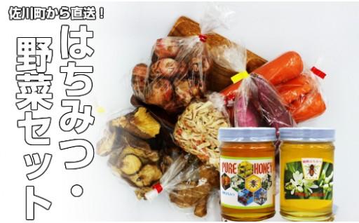 【30セット限定】国産はちみつ2種、旬の野菜セット受付開始!