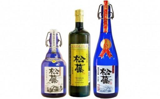 【松藤】全国酒類コンクール受賞暦多数!琉球泡盛3本セット