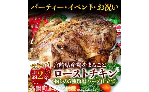 宮崎産鶏まるごとローストチキン拘りの5種類塩ハーブ仕立て