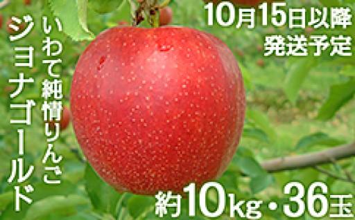 〆切間近!岩手県産【いわて純情りんご】ジョナゴールド!