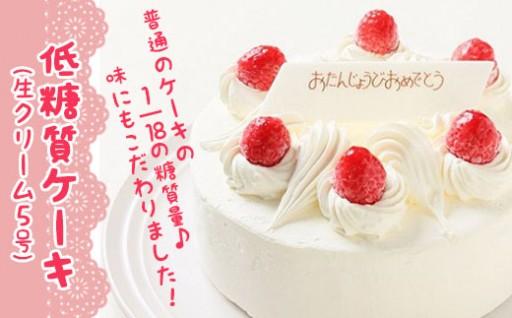【ダイエット中の方に!!】低糖質ケーキ(生クリーム5号)