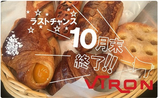 【10月末終了!!】ヴィロン利用券(6枚)(パン・お食)
