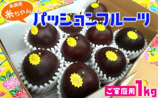 【2019年発送】糸ちゃんパッションフルーツ ご家庭用1kg
