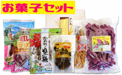 【沖縄県伊江島産】たっぷりお菓子詰め合わせセット