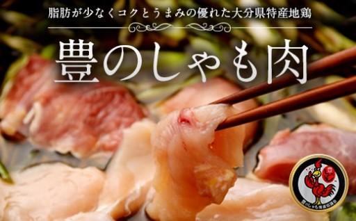 豊の しゃも肉 セット ムネ肉 モモ肉 鶏ガラ