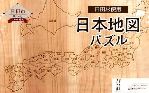 日田杉を使用して作られた日本地図のパズルです!