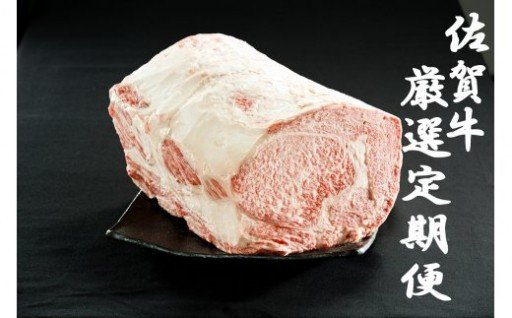☆佐賀牛定期便☆年に6回様々な佐賀牛をお届けします!