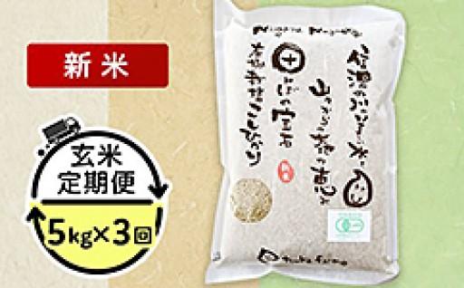 【玄米・精米ご選択可】こだわりの有機栽培米を産地直送!