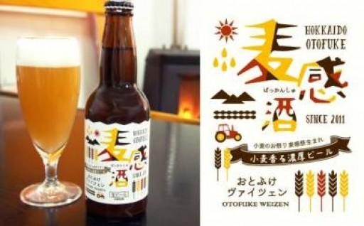 ヴァイツェンスタイルのビール「麦感酒」