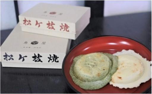 今年もこの季節に!光の道で有名な宮地嶽神社名物の松ヶ枝餅。