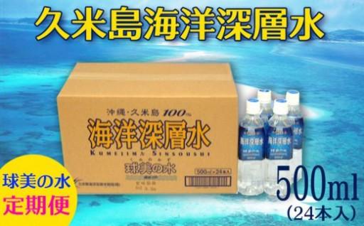 年間定期便【海洋深層水】球美の水/500ml(24本入)