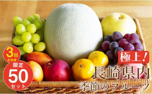 『有吉ゼミ』で画像登場!長崎県産フルーツ全3回お届け便!