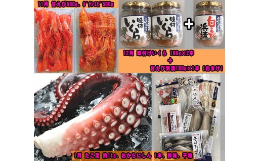 遠藤水産の海産物3ヶ月お届けコースの申込みが迫っています!