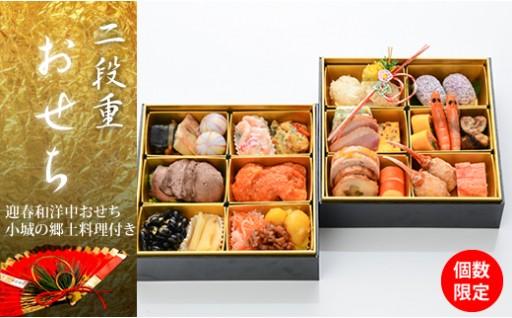豪華!小城の三段重【おせち】郷土料理の特典付き