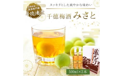 日本酒で漬け込んだ梅酒!千徳梅酒 みさと 500ml 2本詰