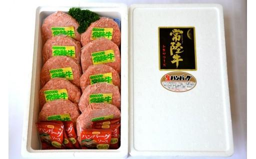 茨城県産黒毛和牛 常陸牛ハンバーグ150g×10個