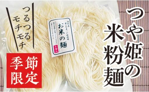 山形県最上町産つや姫使用お米の麺