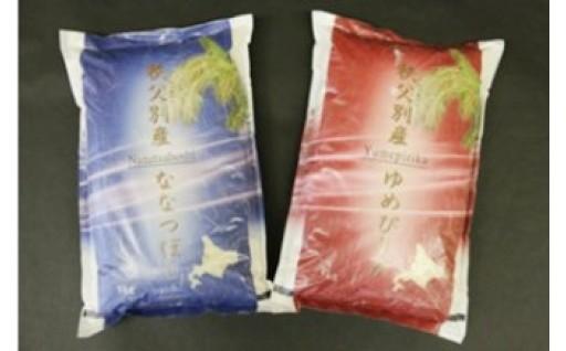 【新米】北海道秩父別町産ななつぼし&ゆめぴりかのお得なセット