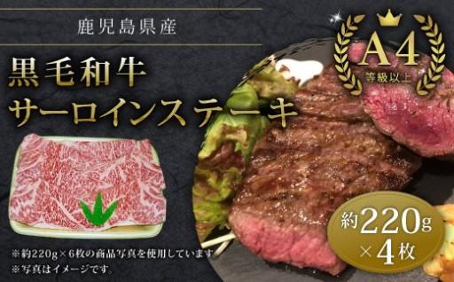 鹿児島県産黒毛和牛サーロインステーキ 220g×4枚