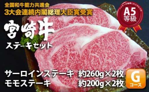 厳選したこだわりA5等級!宮崎牛ステーキセット