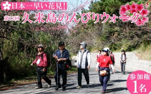 日本一早い花見!第12回久米島のんびりウォーク【1名】参加権