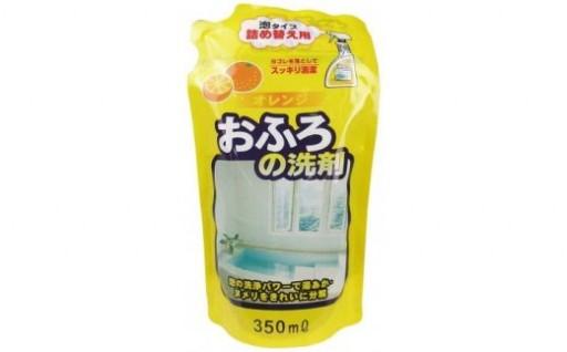 お風呂の洗剤(岐阜の洗剤シリーズ)詰替用350ml×24袋
