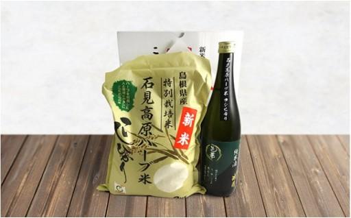 石見高原ハーブ米と日本酒「邑華」セット