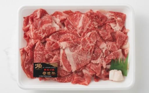 良い肉は違います!豊後牛「頂」切り落とし0.6kg