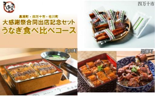 【3市町からお届け】ふるさとチョイス大感謝祭合同出展記念品!
