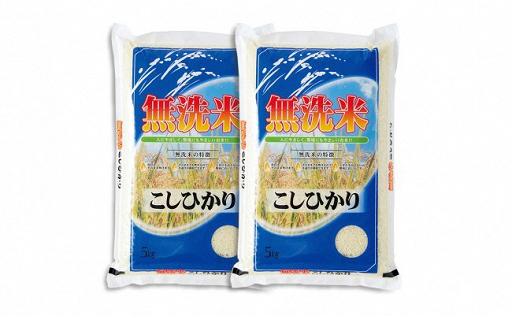 新米の季節!手間なし美味しい「無洗米コシヒカリ」