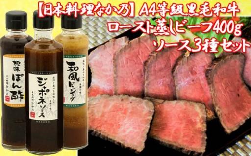 【日本料理なか乃】黒毛和牛ロースト蒸しビーフ と ソース3種