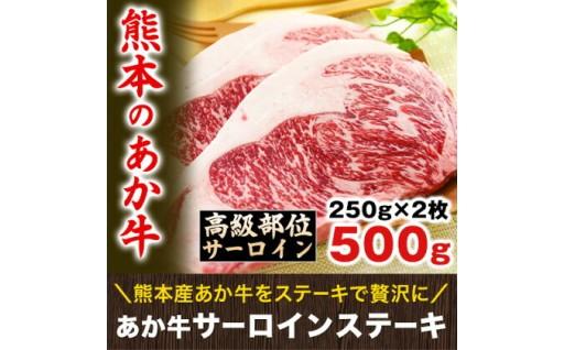 熊本産あか牛をステーキで贅沢に!口に入れた瞬間溢れ出す旨み!