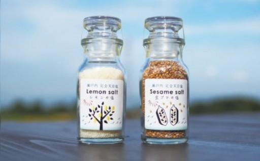 豊島完全天日塩 レモンの塩と金ゴマの塩 おすすめです!