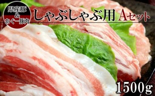 沖縄県産豚&あぐー豚肉しゃぶしゃぶ用Aセット(1,500g)