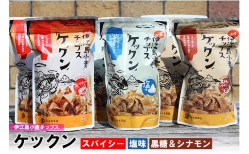 【全粒粉】伊江島小麦チップス ケックン バラエティセット