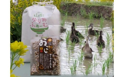 山形ゆりあふぁーむの有機栽培米つや姫とマガモスモーク