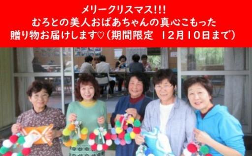 寒い冬を楽しく過ごせる手作りのクリスマスセットです(^^)/