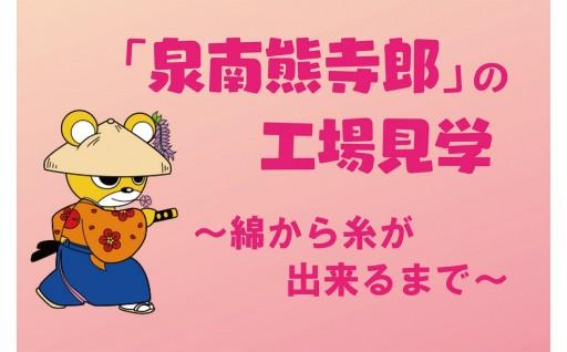 マスコットキャラクター「泉南熊寺郎」の工場見学特集