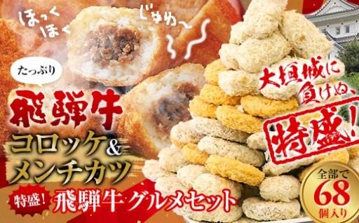 大垣市の飛騨牛コロッケ・メンチカツ「タワー盛り」