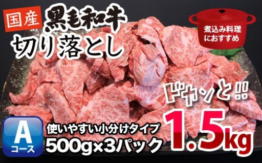 Y☆8 ドカンと1.5kg【国産黒毛和牛厚切り切り落とし】