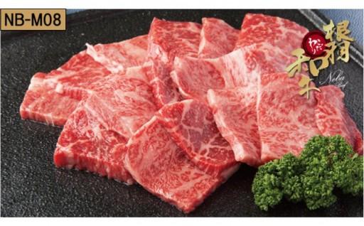 とてもお得な焼肉用700g!!深い味わいの根羽こだわり和牛!