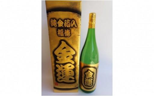 【日本酒】特選 金運(金箔入)