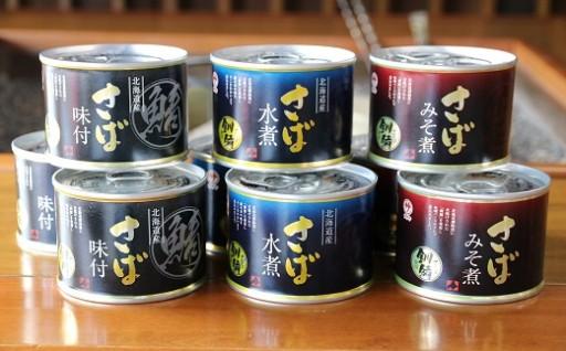 釧之助<さば缶 3種セット>