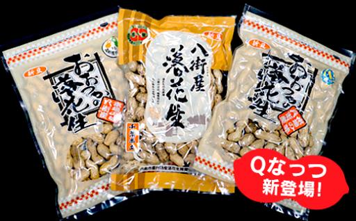 新登場の『Qなっつ』ほか3種食べ比べセット!