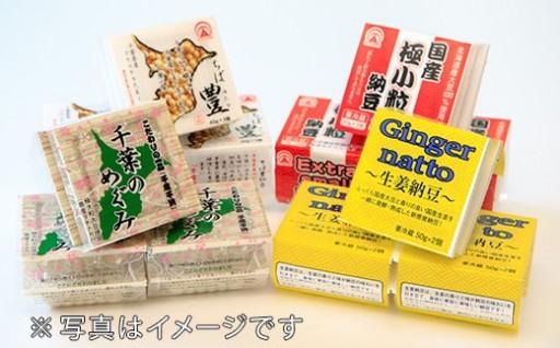 毎日食べたい、こだわりの納豆4種50パックセット