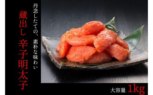 【期間限定】福岡の蔵出し辛子明太子1kg