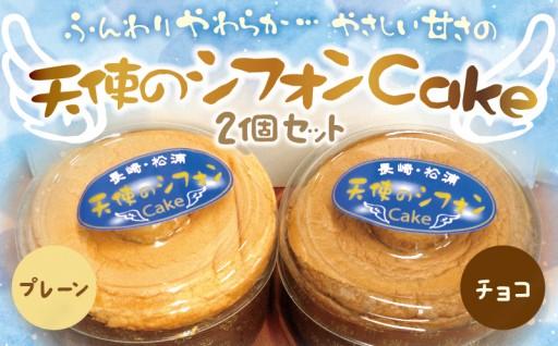 天使のシフォンケーキ チョコとプレーン2個セット
