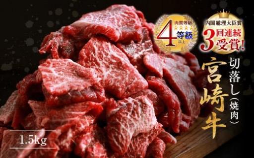 スタミナ満点!宮崎牛を食べて寒い冬を元気に過ごしましょう!!