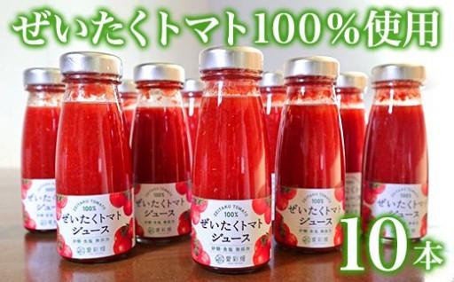 栄養たっぷり!ぜいたくトマト100%使用手作りトマトジュース